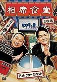 相席食堂 Vol.2 ~ディレクターズカット~通常版 [DVD]