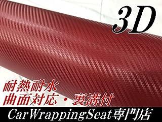 3Dカーボンシートワインレッド 152cm×30cm カーラッピングシート
