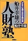 """船井幸雄の「人財塾」―""""デキる人""""を続々生みだす絶対法則"""