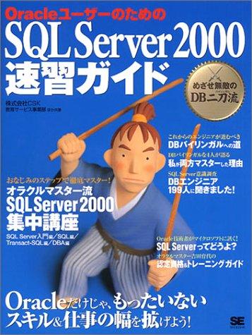 OracleユーザーのためのSQL Server2000速習ガイドの詳細を見る