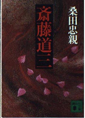 斎藤道三 (講談社文庫)の詳細を見る