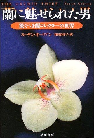 蘭に魅せられた男―驚くべき蘭コレクターの世界 (ハヤカワ文庫NF)