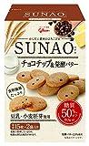 江崎グリコ (糖質50% オフ) SUNAO(スナオ)(チョコチップ&発酵バター) 62g ×5個