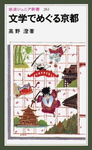 文学でめぐる京都 (岩波ジュニア新書)