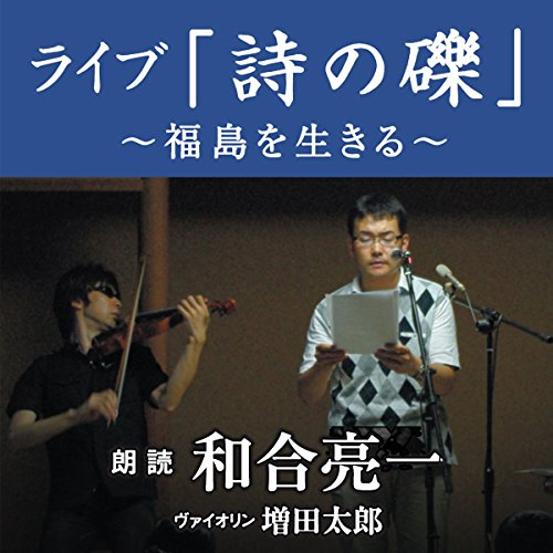 『ライブ「詩の礫」~福島を生きる~』のカバーアート