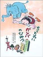 ちっちゃいガンバのひみつ (そうえんしゃラブラブぶんこ (8))