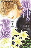 海神の花嫁 (4) (フラワーコミックスアルファ)