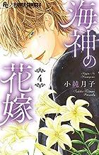 海神の花嫁 第04巻