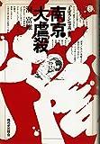 南京大虐殺―「まぼろし」化工作批判 (1975年)