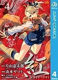 紅 kure-nai 4 (ジャンプコミックスDIGITAL)