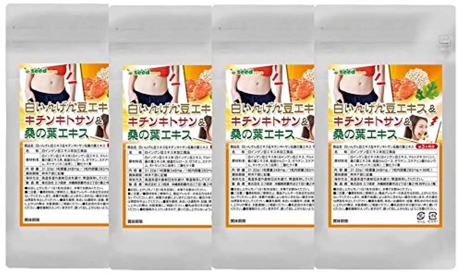 床を掃除するクルーズサリー白いんげん豆&キチンキトサン&桑の葉エキス (約12ケ月分)