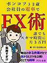 ポンコツ32歳会社員の電車でFX術: 誰でもスキマ時間に月3万円