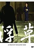 浮草 [DVD]