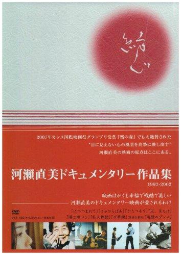 河瀬直美ドキュメンタリー DVD-BOX