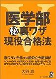 医学部マル秘裏ワザ現役合格法 (Yell books)