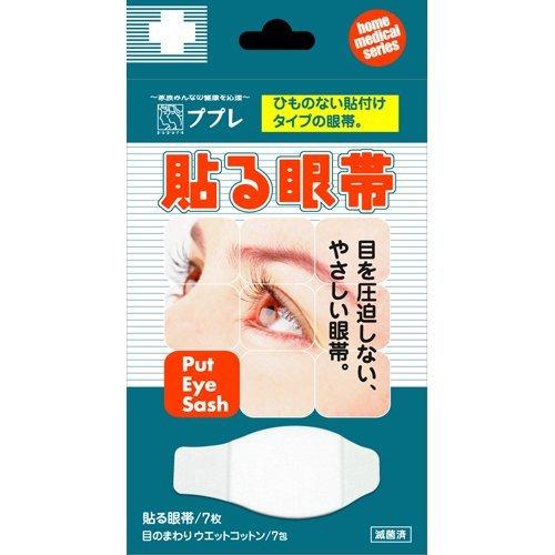 日進医療器 ププレ 『貼る眼帯』