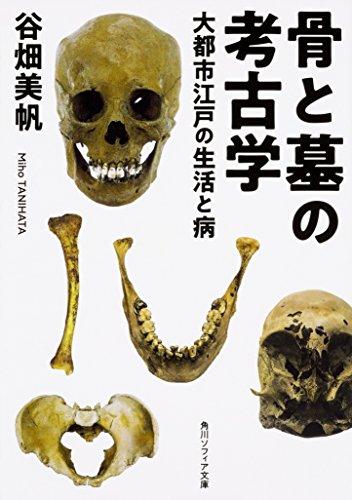 骨と墓の考古学 大都市江戸の生活と病 (角川ソフィア文庫)の詳細を見る
