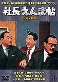 社長えんま帖(正・続)<東宝DVD名作セレクション>[DVD]