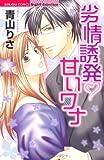 劣情誘発・甘いワナ (ぶんか社コミックス S*girl Selection)