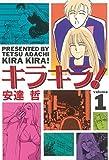 キラキラ!(1) (週刊少年マガジンコミックス)