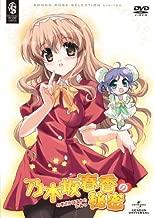 Animation - Nogizaka Haruka No Himitsu (6DVDS) [Japan LTD DVD] GNBA-5121