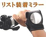 リスト、腕に装着するタイプのバックミラー。衣服の上でも素肌でも着用可能。 サイクリング等で後方の仲間のポジションを把握しておきたいスポーツに活躍します。 ミラーレンズサイズ:直径5cm 。広角球面タイプで広い視野で後ろの確認が可能。 35gの軽量設計。腕周り20cmまで対応。 安心の台湾製。
