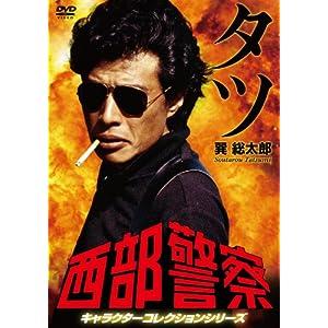 """西部警察 キャラクターコレクション タツ 巽総太郎 (舘ひろし) [DVD]"""""""