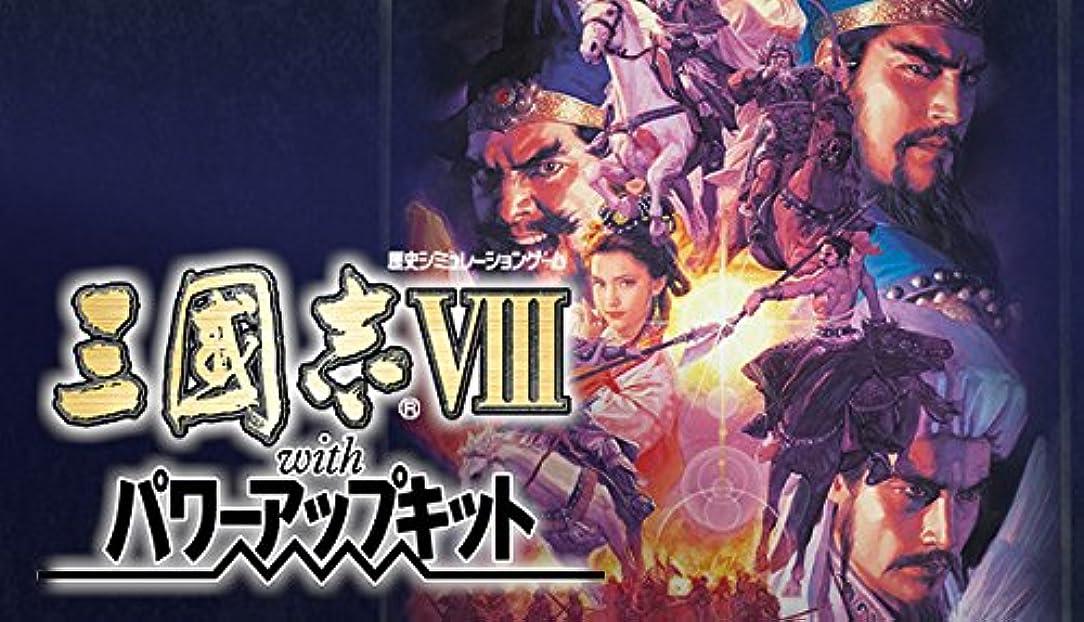 メロドラマティックフックロードハウス三國志VIII with パワーアップキット|オンラインコード版