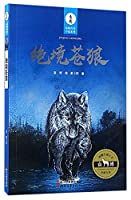 The Desperate Grey Wolf (Chinese Edition)