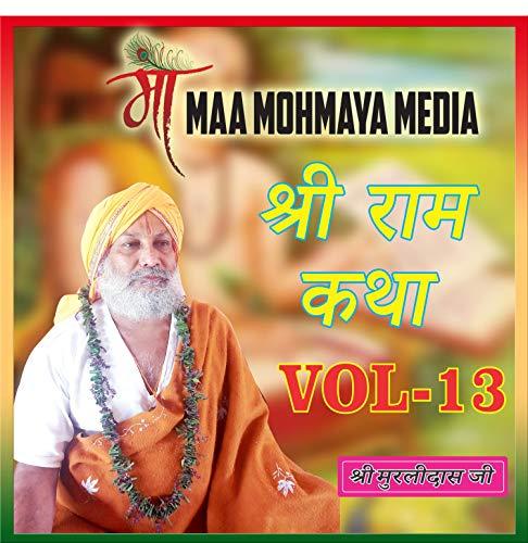 Shri Ram Katha-44