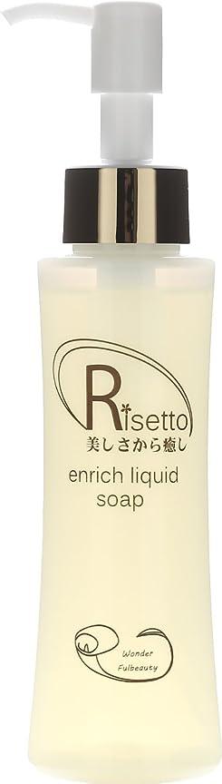 設置祝福するライナーRisetto enrich liquid soap