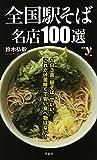 全国駅そば名店100選 (新書y) 鈴木 弘毅