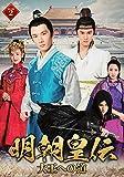 明朝皇伝 ~大王への道~ DVD-BOX 2[DVD]