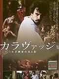 カラヴァッジョ 天才画家の光と影[レンタル落ち][DVD] image
