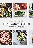 51N2wTvbeuL._SL160_ 松井稼頭央嫁のインスタの料理やブログに豪邸はある?