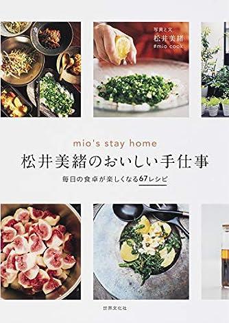 松井美緒のおいしい手仕事 mio's stay home 毎日の食卓が楽しくなる67レシピ