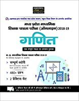 GANIT Shikshak Patrata Pariksha (Online) 2018 Text & Practice Book (CB254)