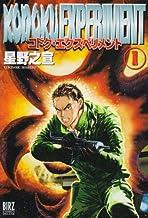 コドク・エクスペリメント 1 (バーズコミックスデラックス)