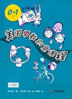 USA Early Learning creative curriculum (0-1 years old)(Chinese Edition)