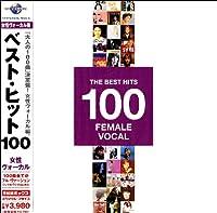 ベスト女性ヴォーカル100