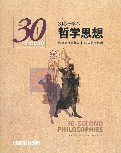 30秒で学ぶ哲学思想 思考を呼び起こす50の哲学思想 (Series 30 Seconds)