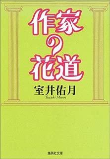 作家の花道 (集英社文庫)