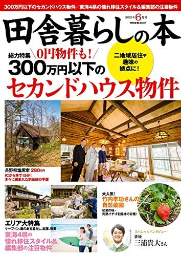 田舎暮らしの本 2021年6月号 [雑誌]