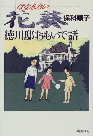 花葵―徳川邸おもいで話