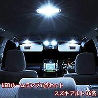 スズキ アルト 36系 ルームランプ LED HA36V HA36S 6点フルセット suzuki ALTO ルームライト 室内灯