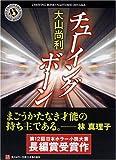 チューイングボーン (角川ホラー文庫)