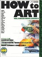 HOWtoARTアート探険隊 3 (Kadokawa mook―ニュータイプ100%コレクション・エクストラ)