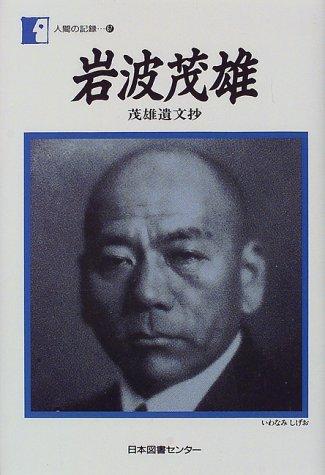 岩波茂雄―茂雄遺文抄 (人間の記録 (67))の詳細を見る