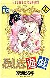 ふしぎ遊戯 18 (フラワーコミックス)