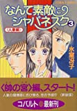 なんて素敵にジャパネスク シリーズ(5) なんて素敵にジャパネスク 3 〈人妻編〉―新装版― (コバルト文庫)